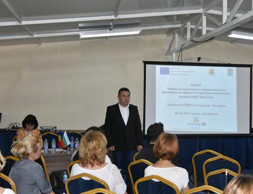 """Семинар """"Интелигентно развитие и сътрудничество на трансграничните черноморски общности"""""""