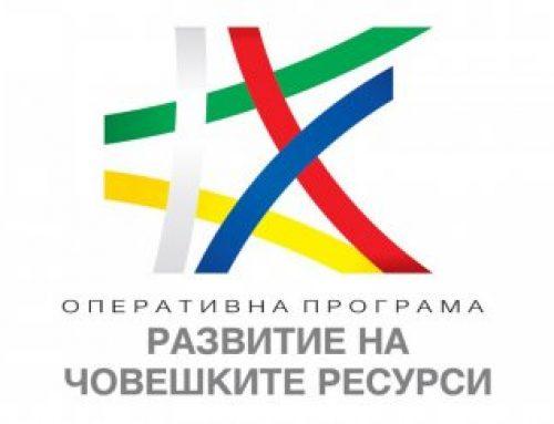 В Балчик ще бъдат обучени 37 безработни по няколко професии